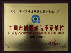深圳市质量诚信承诺单位