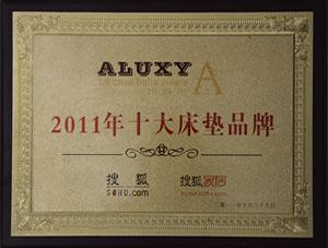 2011年十大床垫品牌