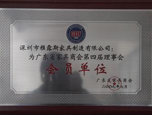 广东省家具商会第四届理事会会员单位