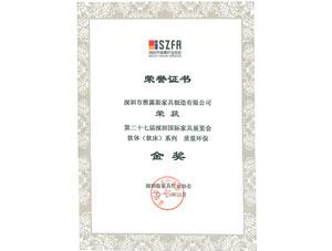 质量环保金奖荣誉证书