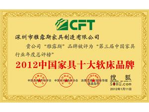 2012年中国家具十大软床品牌