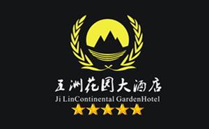 五洲花园大酒店